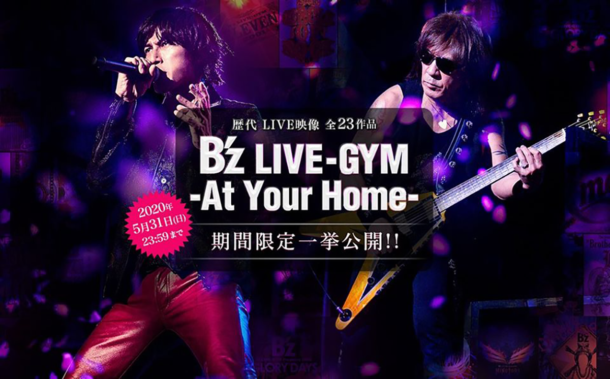 『B'z LIVE-GYM -At Your Home-』の画像