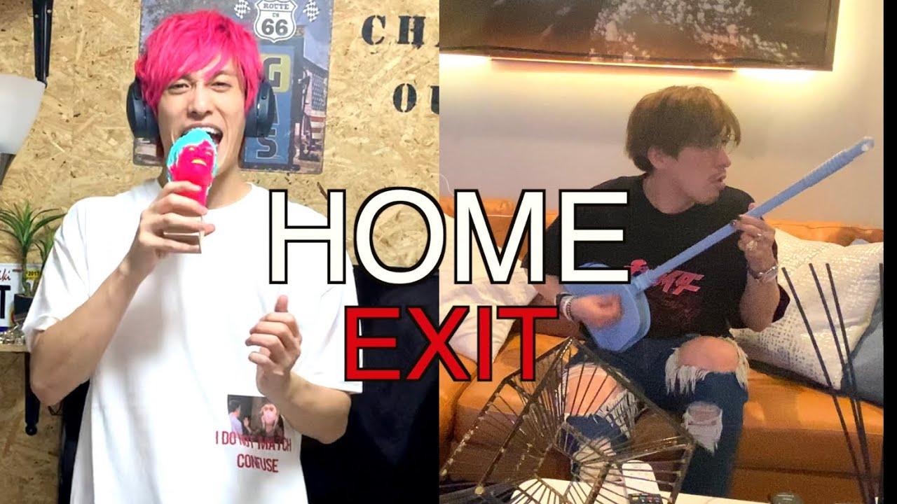 【歌ってみた】「HOME」-B'z covered by EXITの動画アイコン