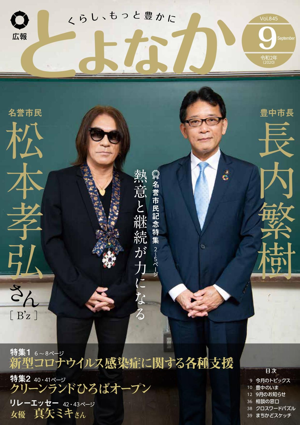 広報誌『広報とよなか』2020年9月号の表紙を飾ったB'z松本孝弘と長内繁樹市長