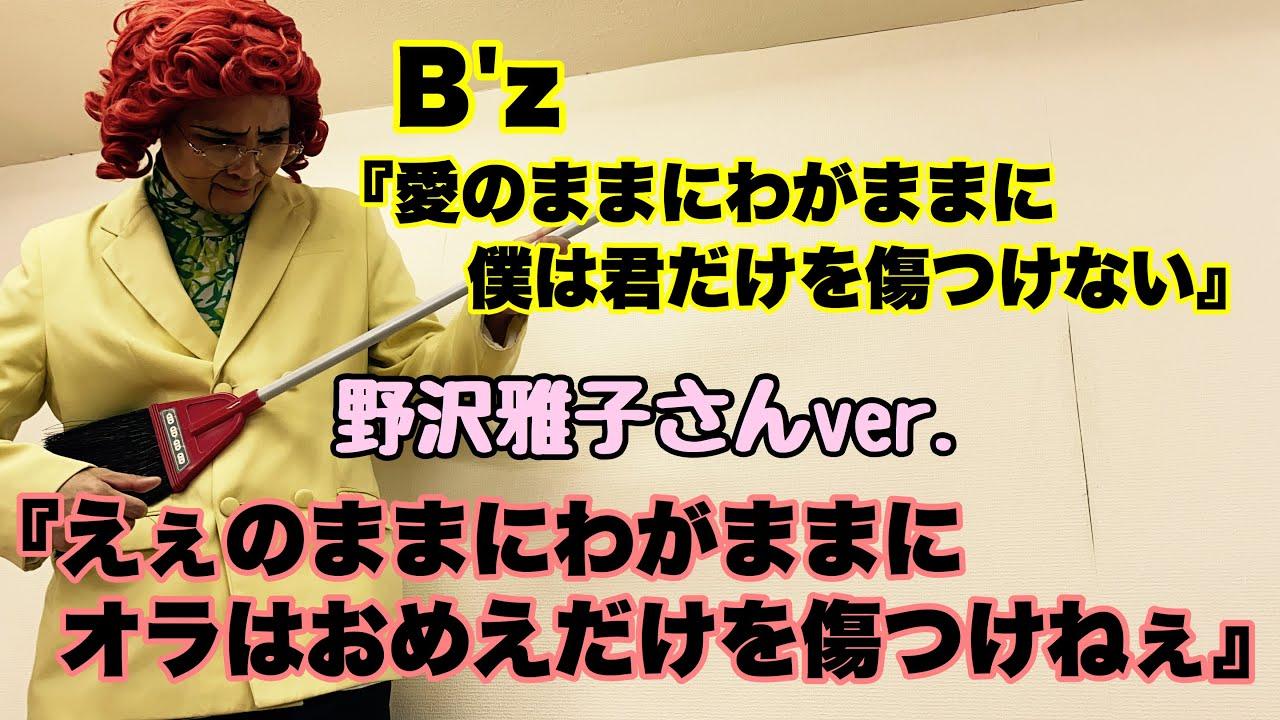 お笑いコンビ「アイデンティティ」が公開したB'z「愛のままにわがままに 僕は君だけを傷つけない」を歌うネタ動画のサムネイル画像