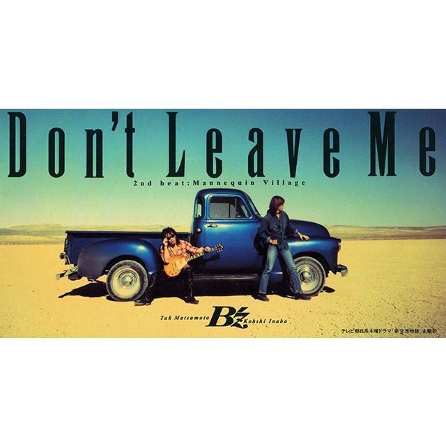 B'z 14th Single「Don't Leave Me」