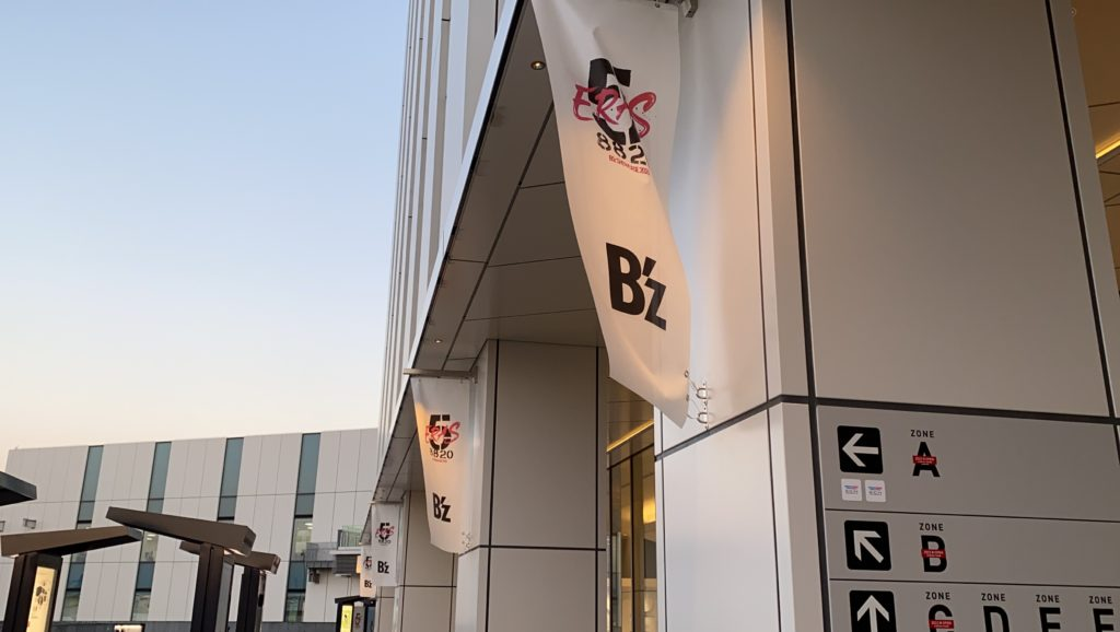 HANEDA INNOVATION CITY内に掲出されている『B'z SHOWCASE 2020 -5 ERAS 8820- Day1~5』のフラッグ