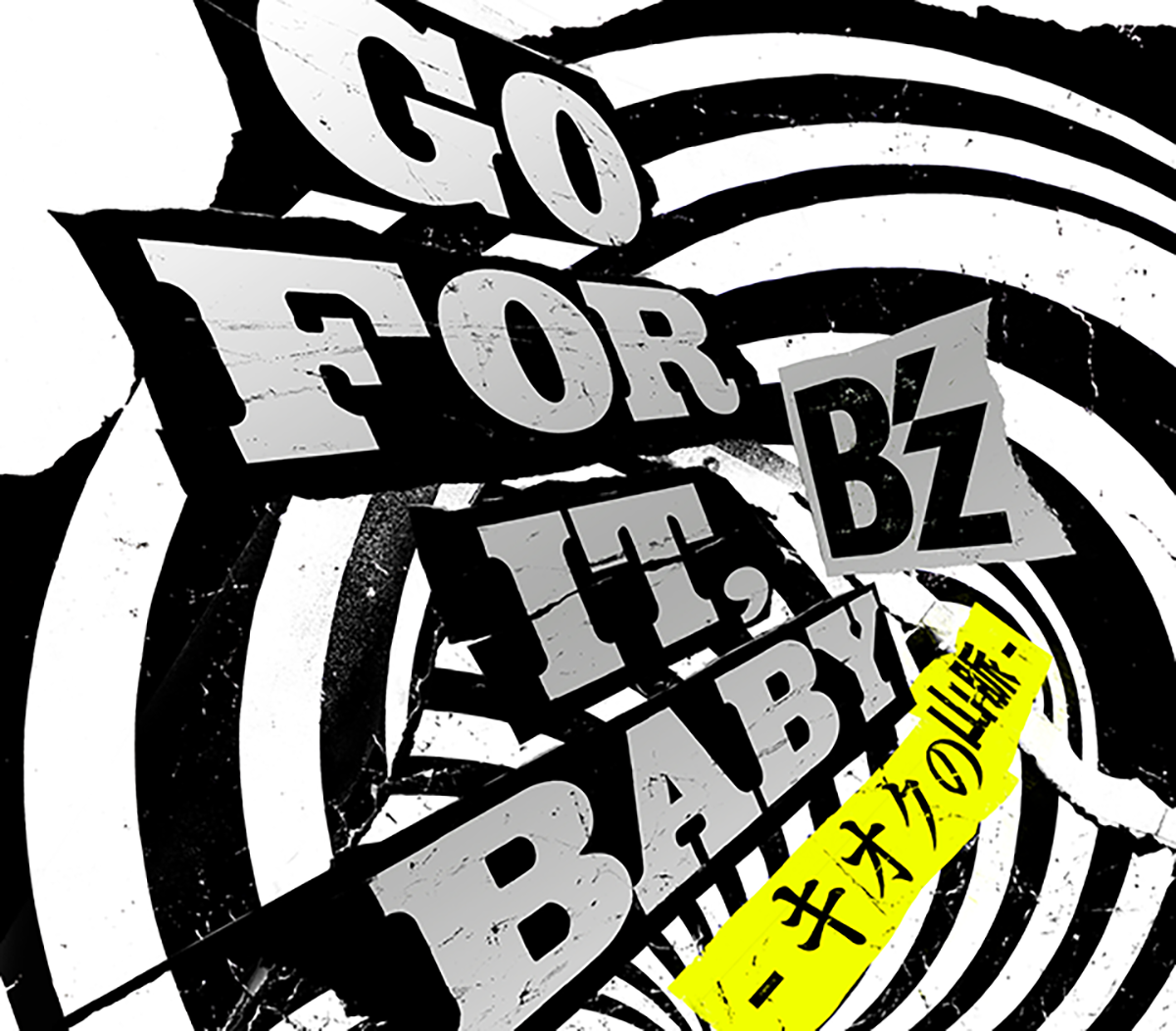 B'z 50th Single「GO FOR IT, BABY -キオクの山脈-」のジャケット画像