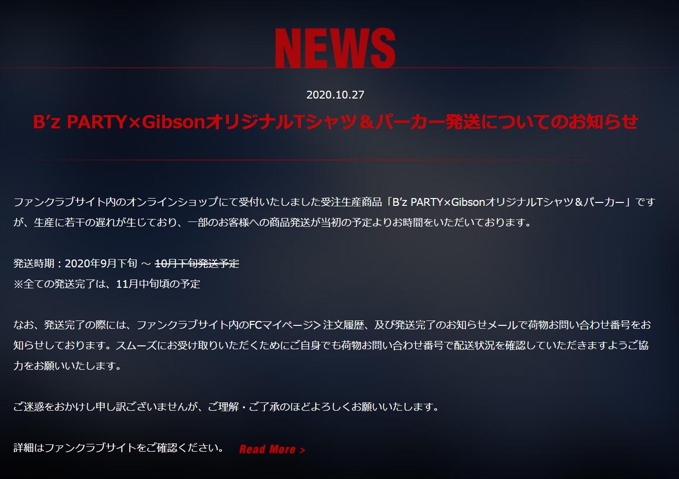 B'z公式サイトによる「B'z PARTY×GibsonオリジナルTシャツ&パーカー」コラボグッズ発送遅延のお知らせ