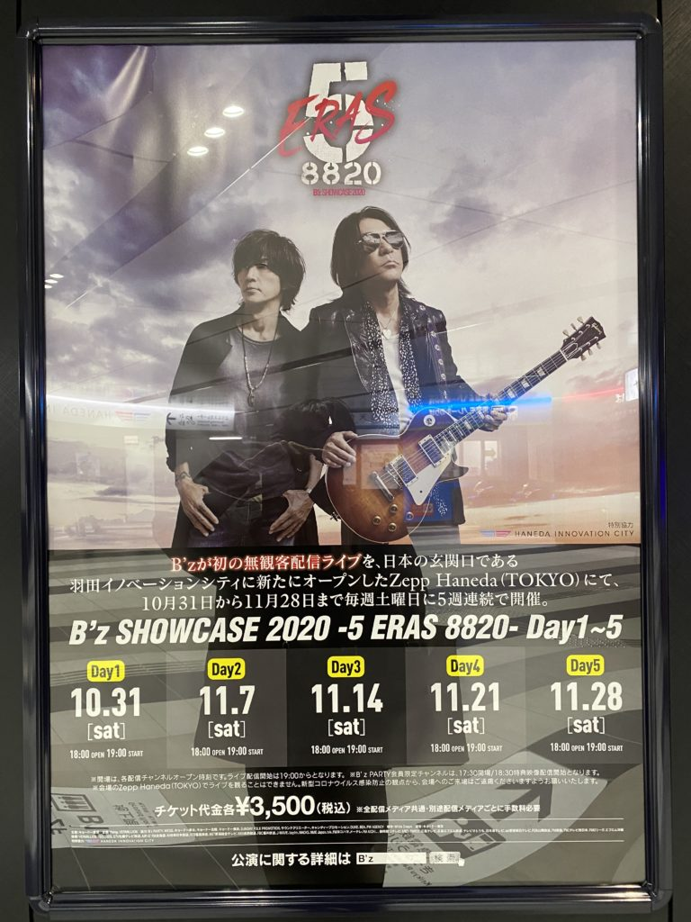 『B'z SHOWCASE 2020 -5 ERAS 8820- Day1~5』開催を告知するポスター
