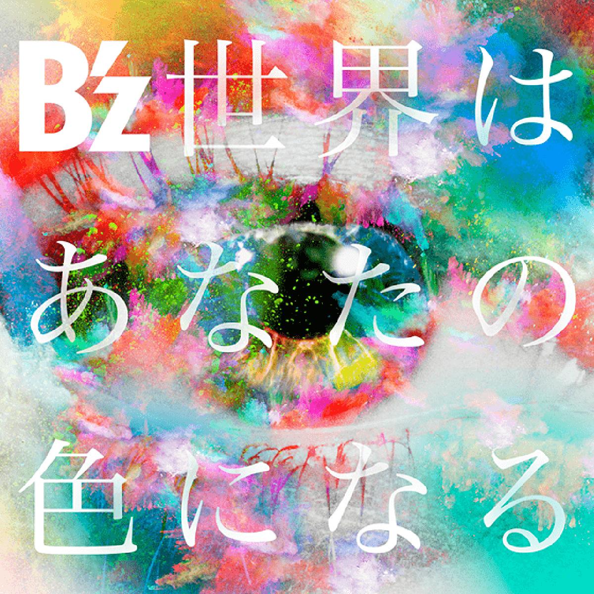 B'z配信限定シングル「世界はあなたの色になる」のジャケット画像