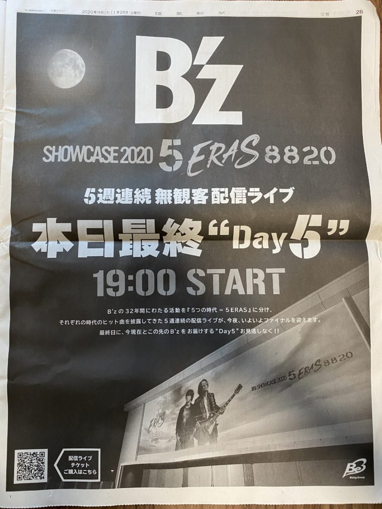 B'zの無観客配信ライブ『B'z SHOWCASE 2020 -5 ERAS 8820- Day5』の新聞広告