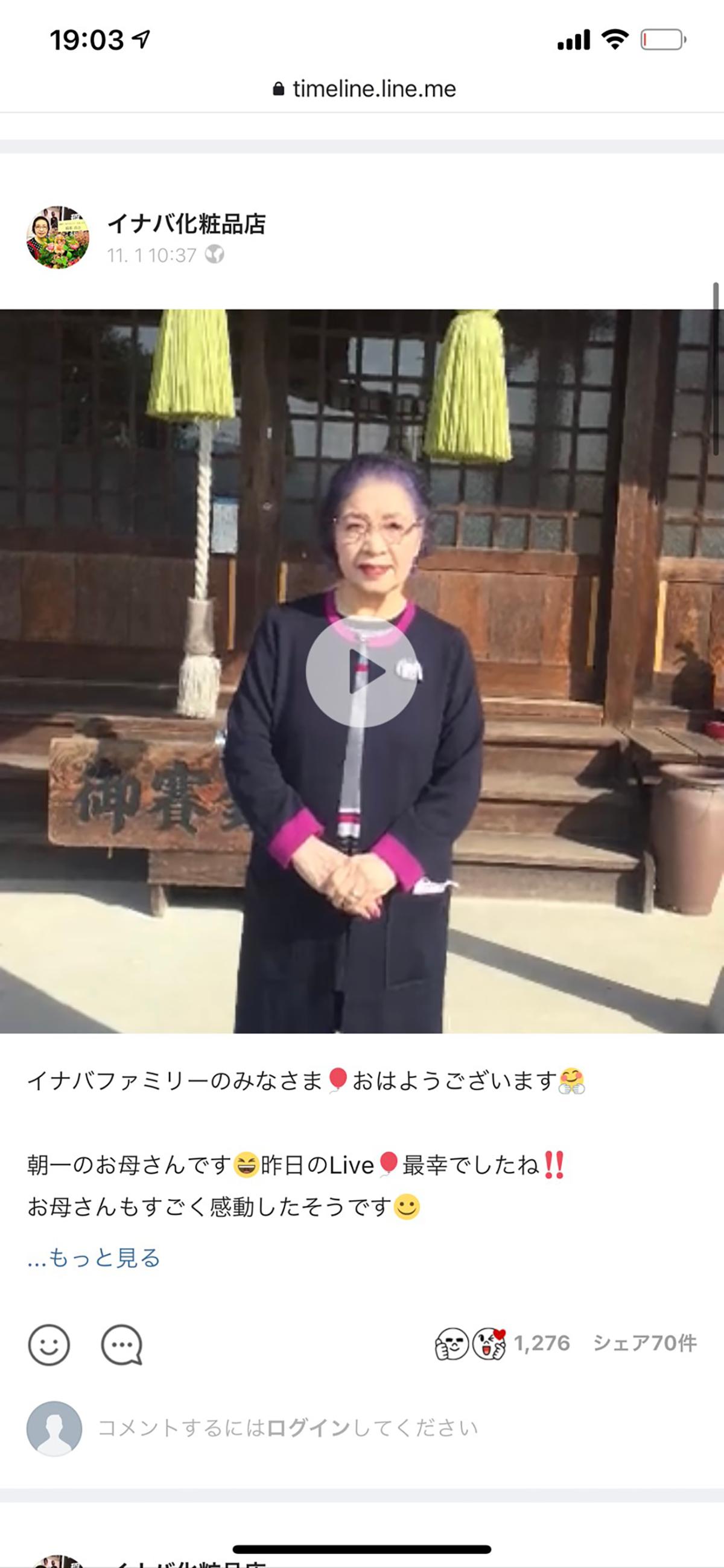 「イナバ化粧品店」の投稿動画でB'z無観客配信ライブについて語る邦子さん