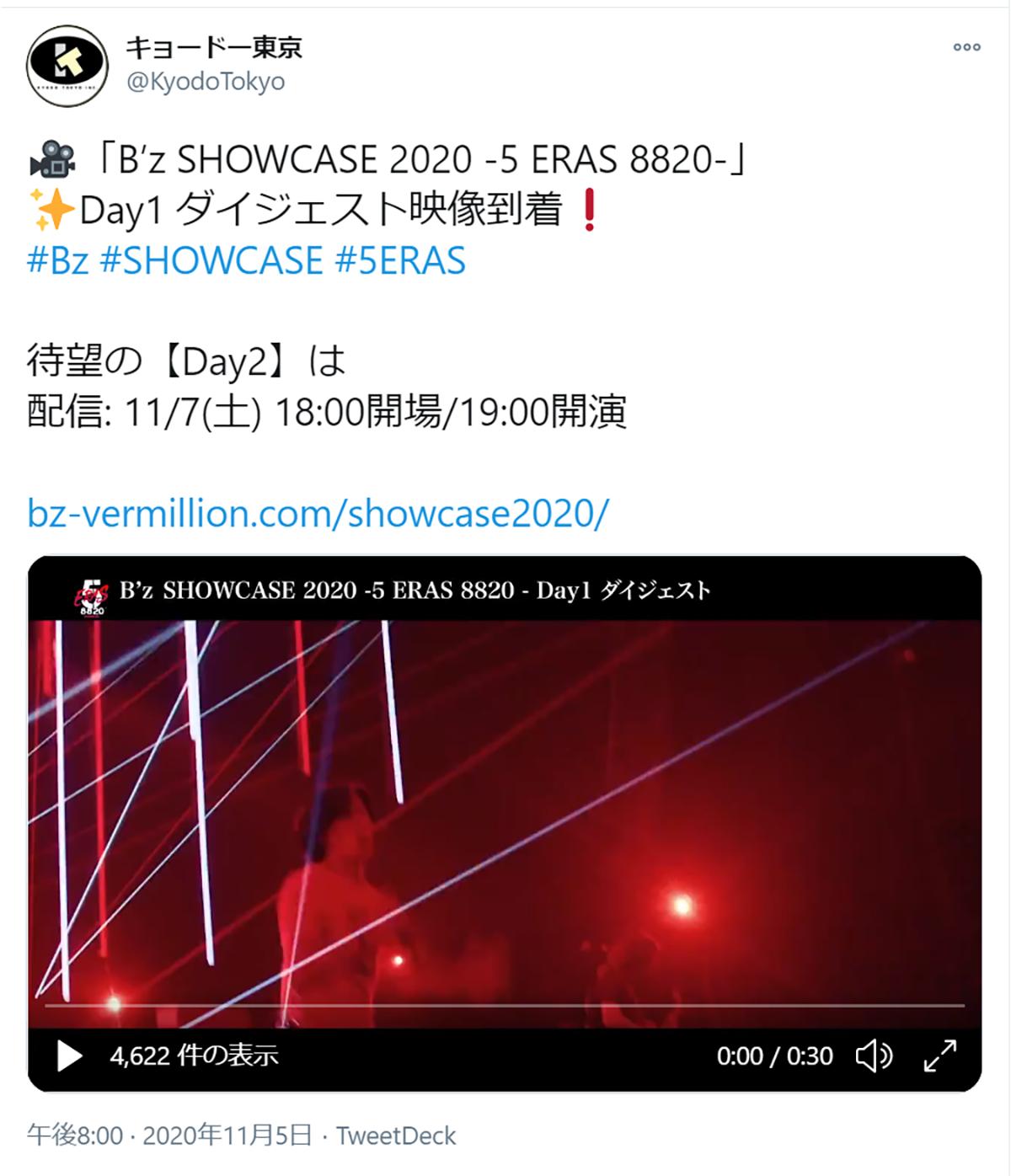 キョードー東京がTwitter公開したB'z無観客配信ライブのダイジェスト映像