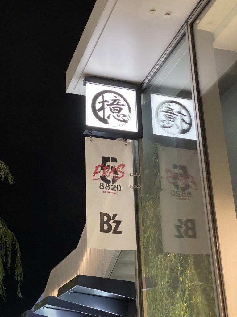 B'zフラッグが掲げられた、HANEDA INNOVATION CITY内のとんかつ屋「檍」