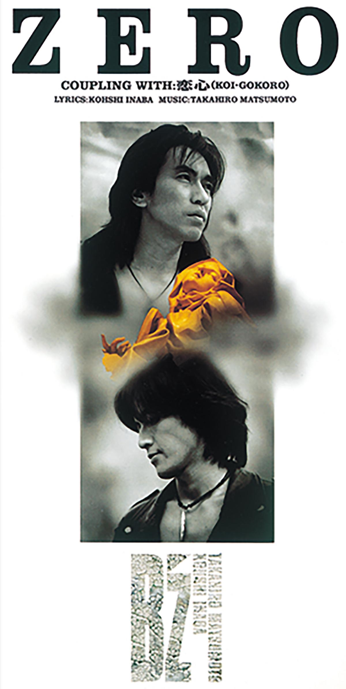 B'z 11thシングル「ZERO」のジャケット写真