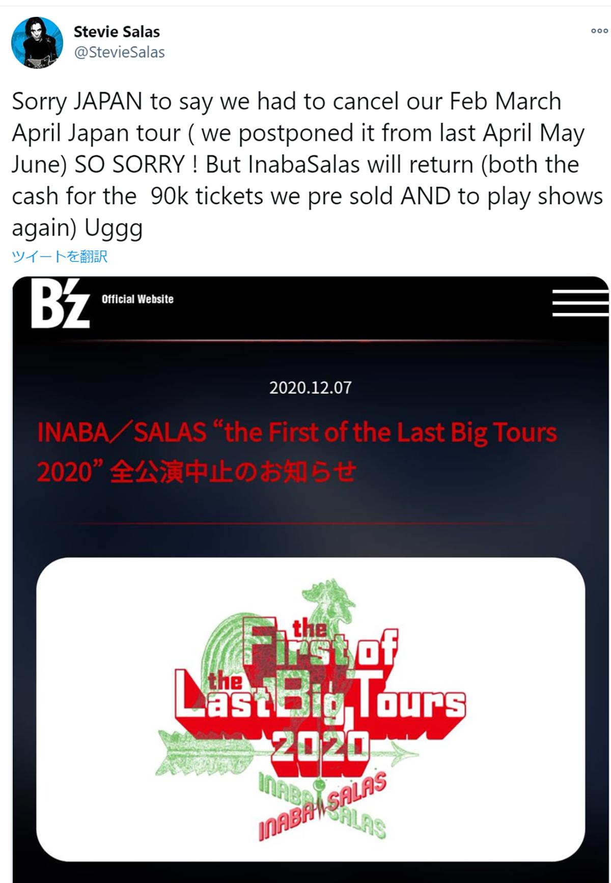 スティーヴィー・サラスがINABA / SALAS日本ツアー中止に言及したTwitter投稿