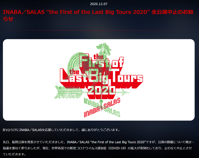INABA / SALAS全国ツアー中止を伝えるB'z公式サイトのインフォメーション