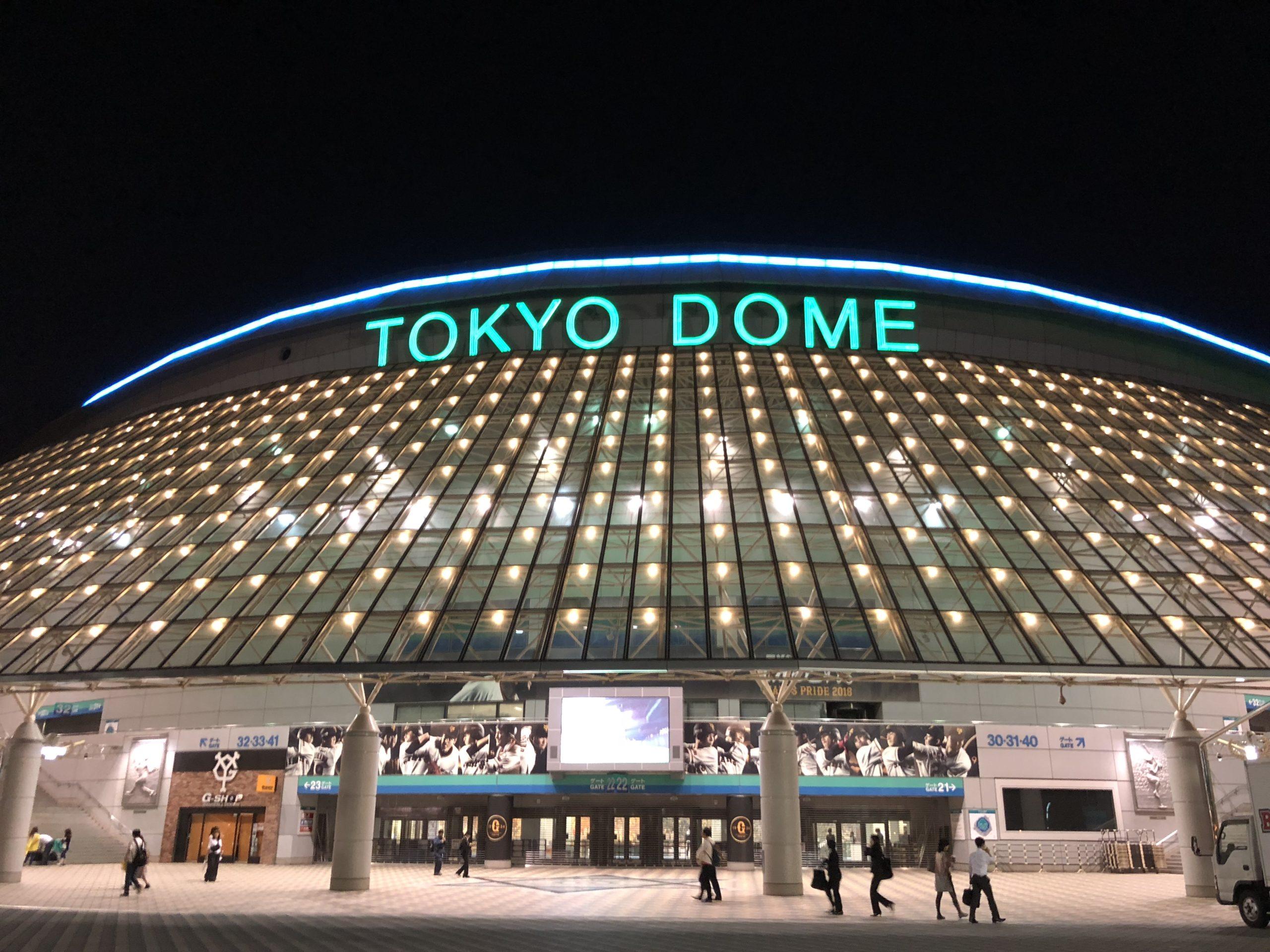 東京ドームのイメージ写真