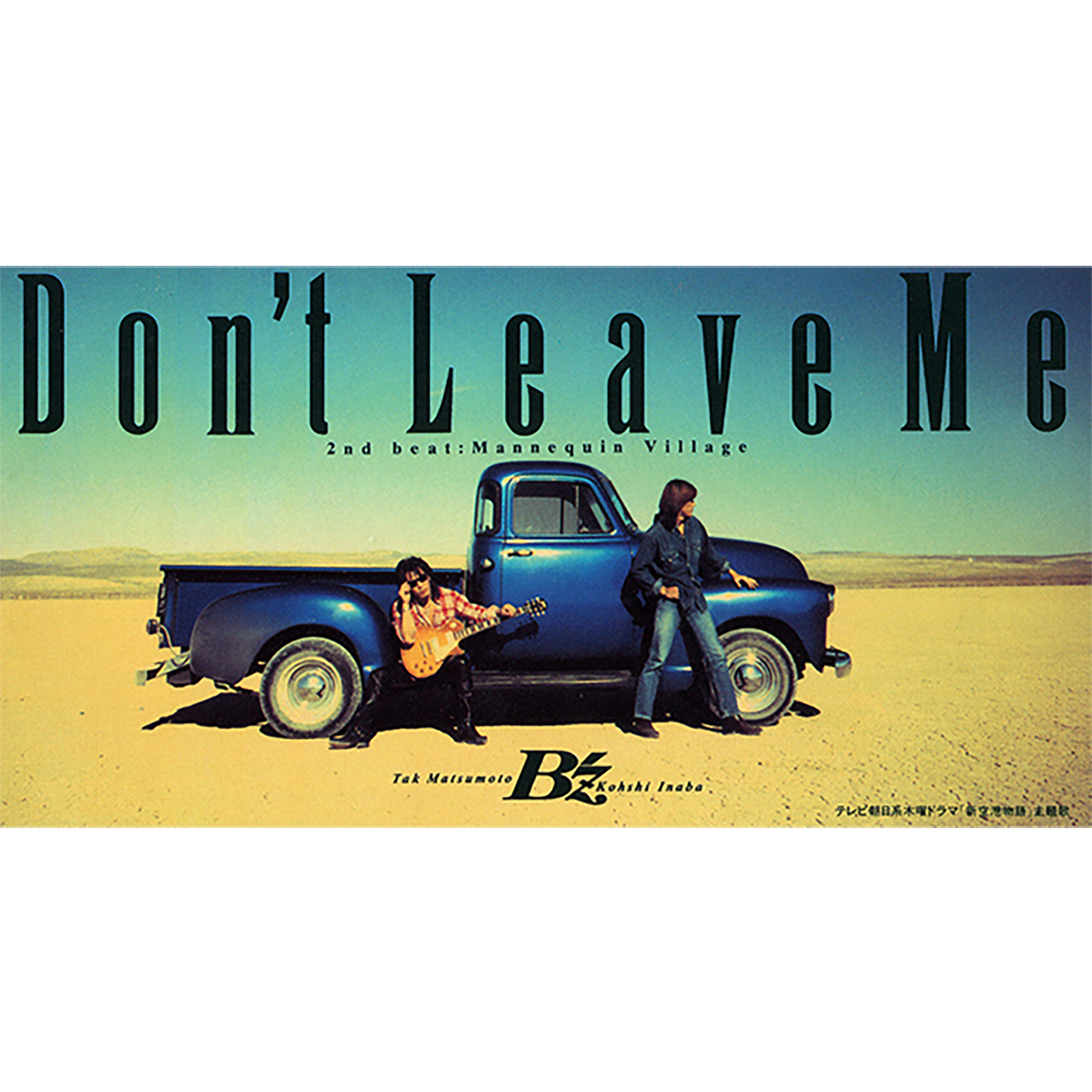 B'z「Don't Leave Me」のジャケット写真