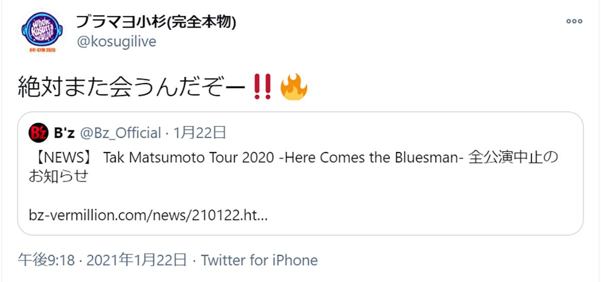 小杉竜一のB'z松本ツアー中止に対するコメント