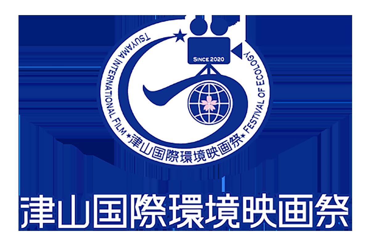 津山国際環境映画祭のロゴ