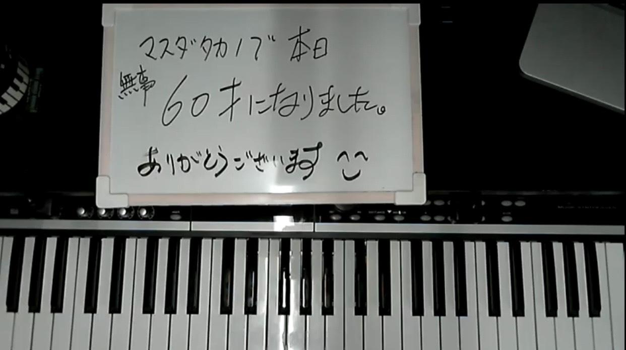 B'zサポートキーボディスト・増田隆宣の配信トーク画面