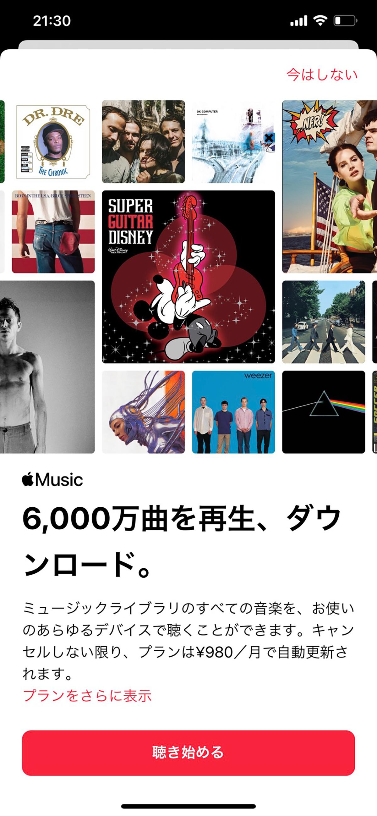 Apple Musicの画面