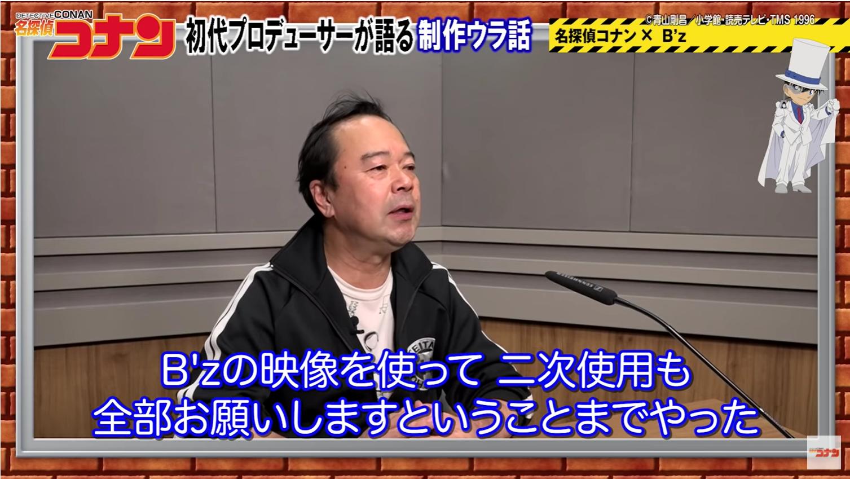名探偵コナン初代プロデューサー・諏訪道彦氏が語るB'z