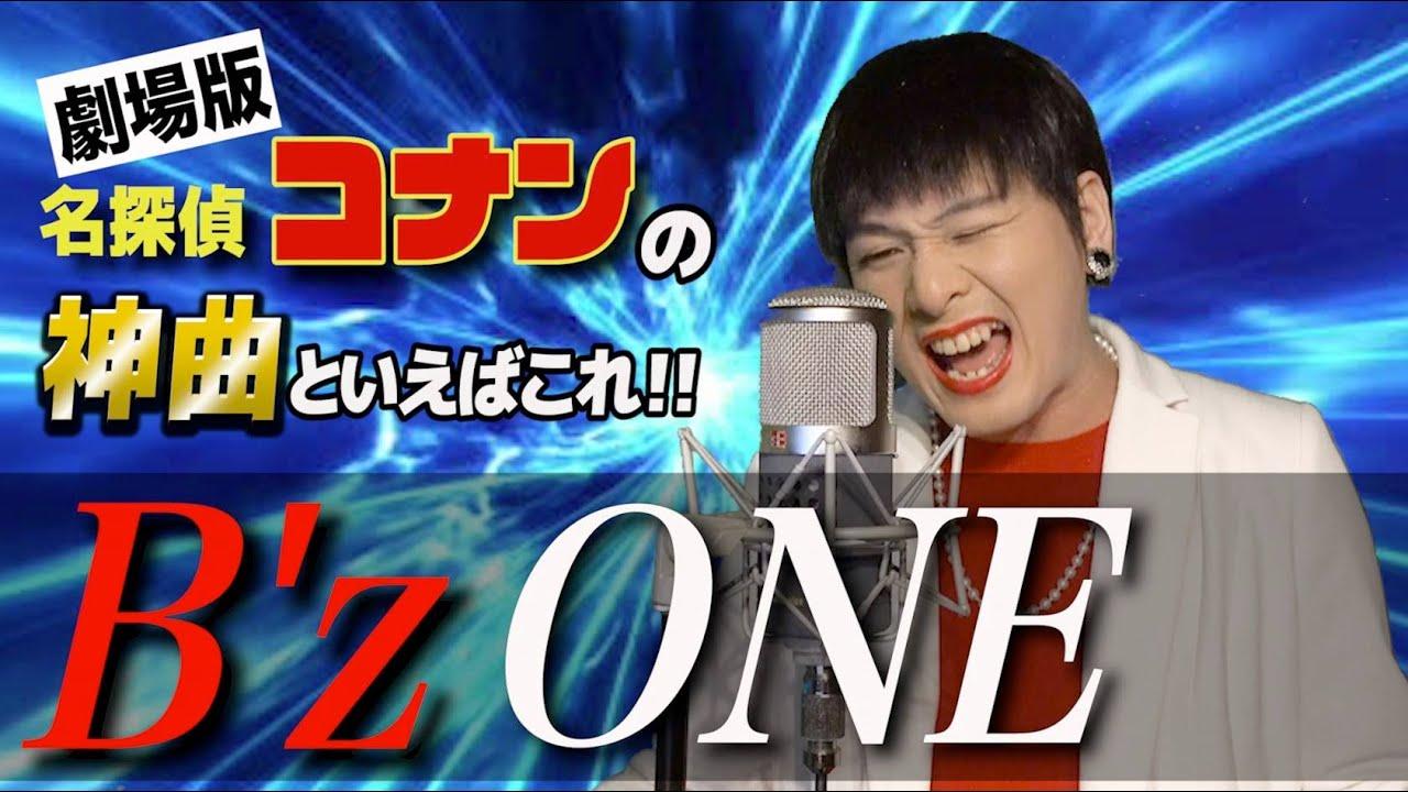 Mr.シャチホコがB'z「ONE」を歌った動画のサムネイル画像