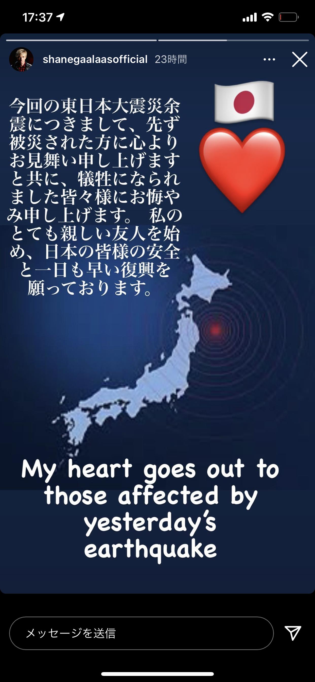 シェーン・ガラースの福島県沖地震発生に際する日本へのメッセージ