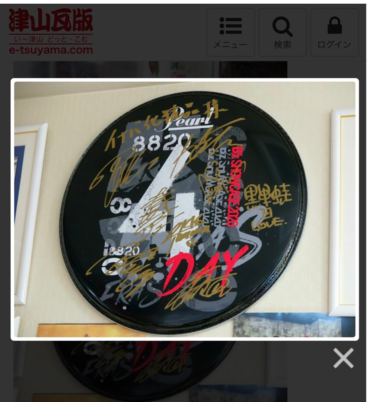 B'zのバンドメンバーのサインが入った配信ライブ「Day4」のドラムヘッドの写真