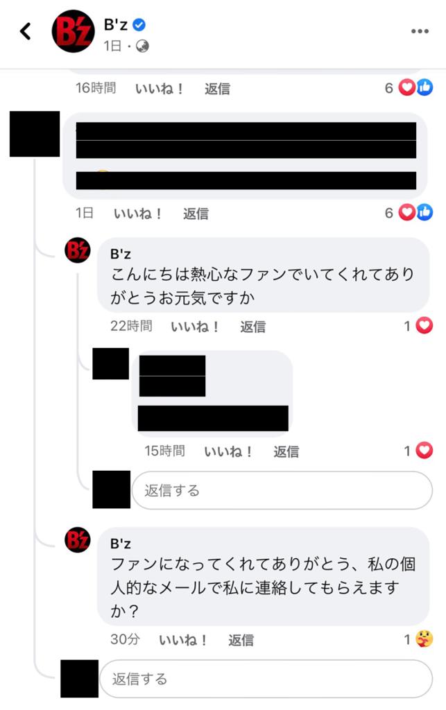 """B'z公式Facebookで確認された""""偽アカウント""""からのリプライ"""