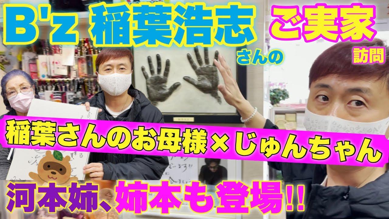 河本準一がB'z稲葉浩志の実家「イナバ化粧品店」を訪問したYouTube動画