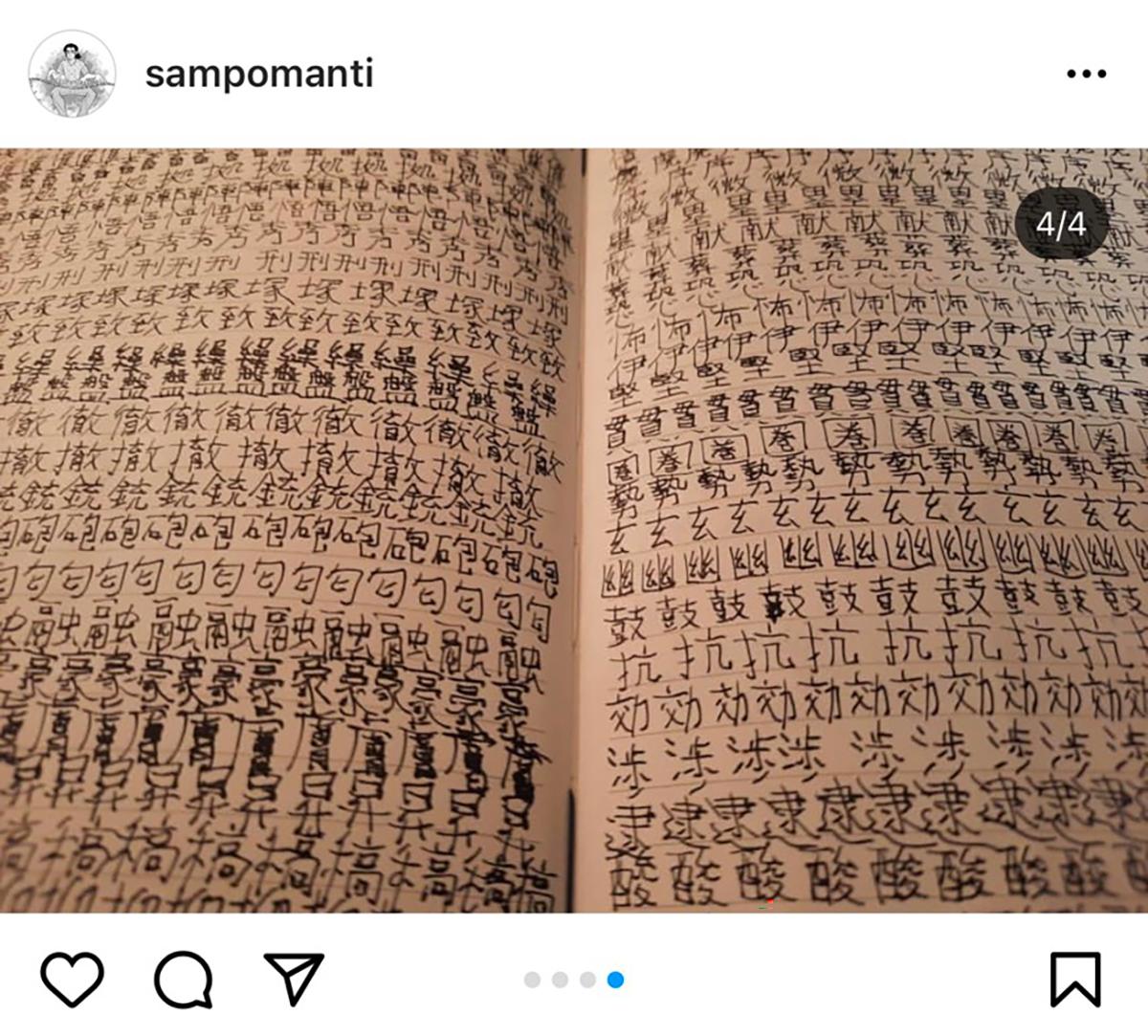 B'zサポートメンバー・サム・ポマンティが漢字を練習したノートの写真
