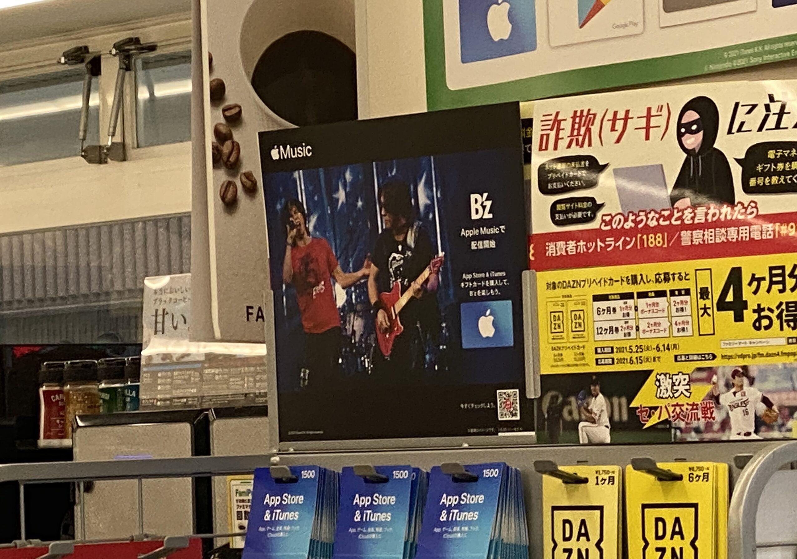 コンビニに掲出されているB'zの「Apple Music」ギフトカードの写真