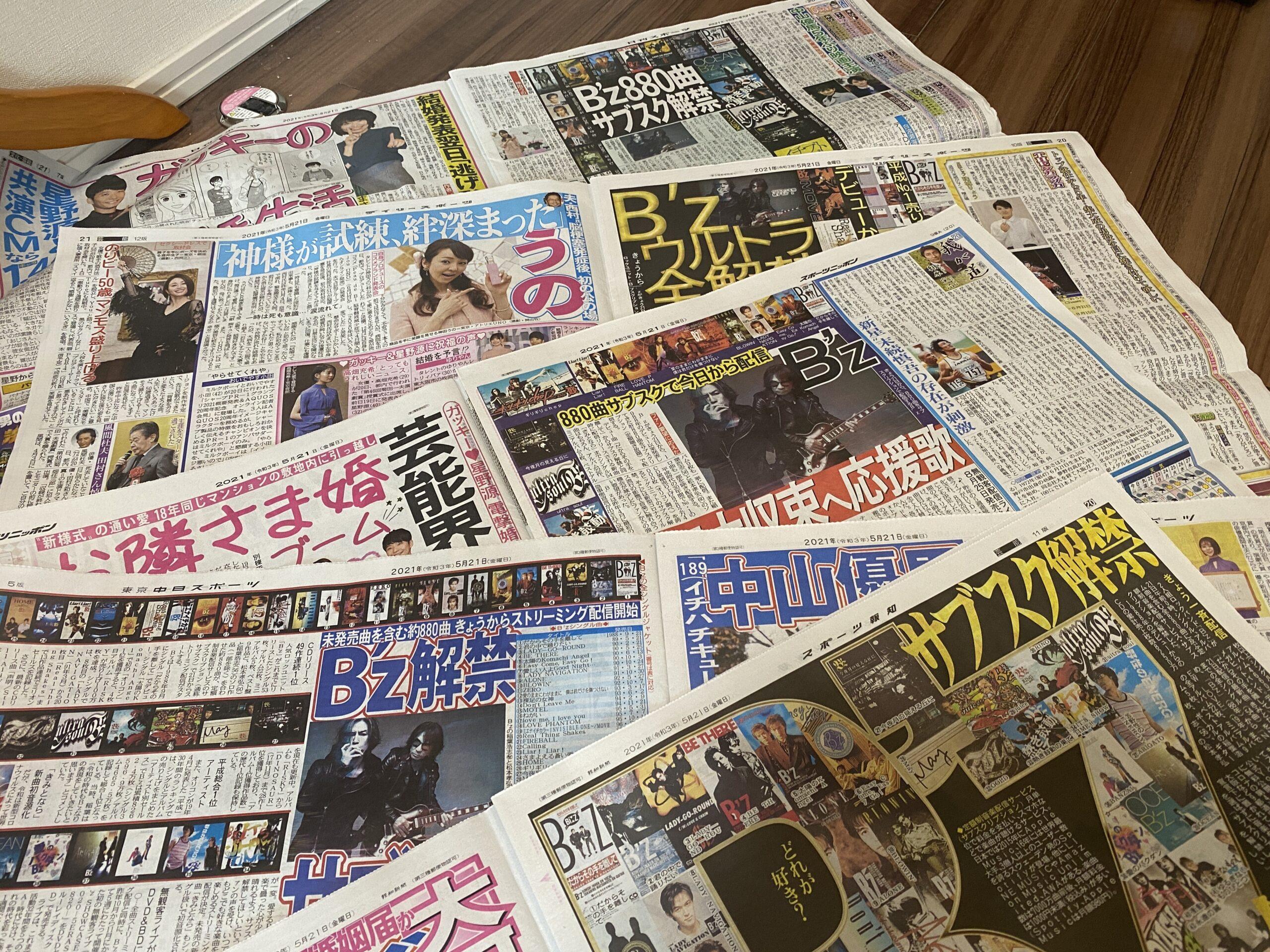 B'zのサブスク解禁を報じる各スポーツ新聞