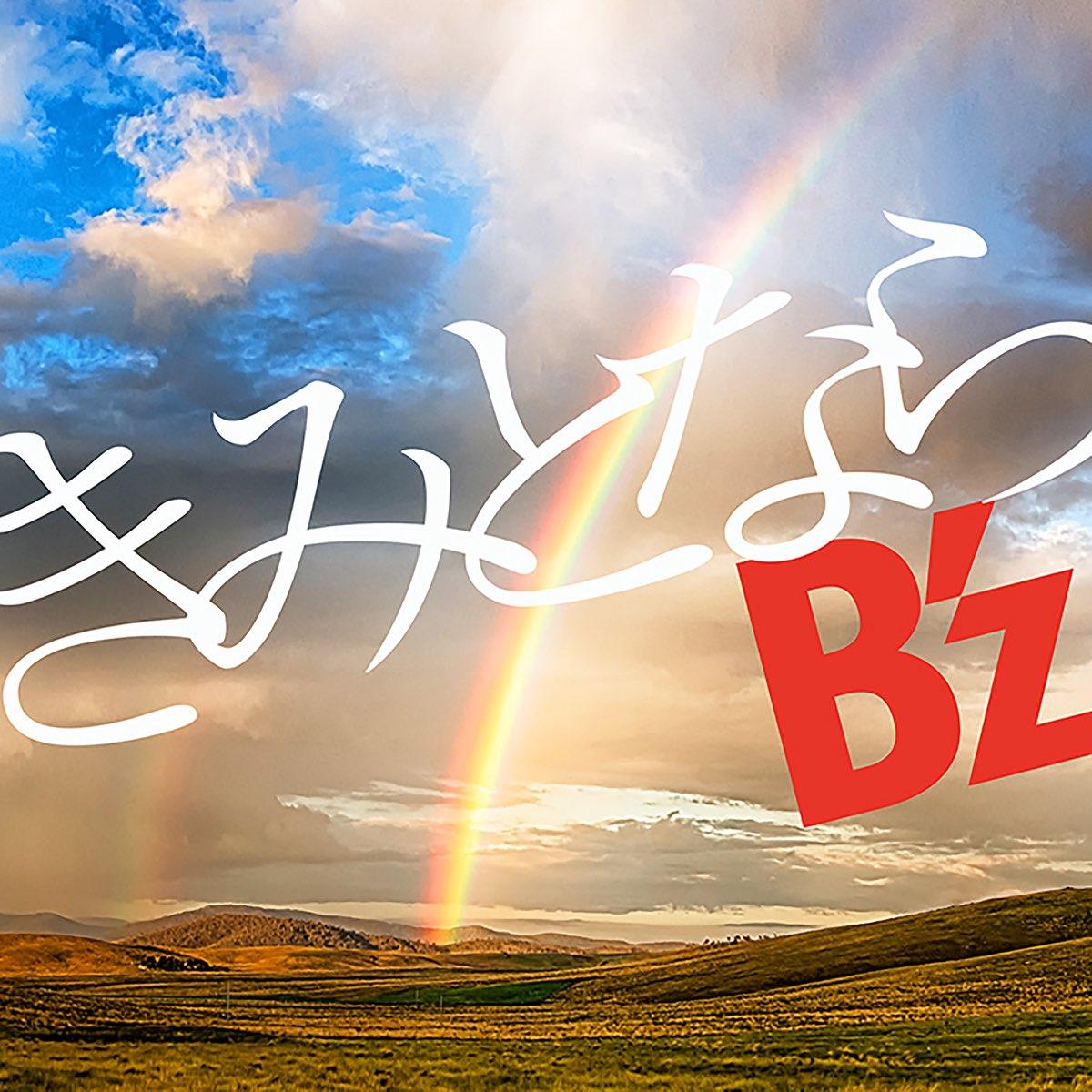 B'z「きみとなら」の画像