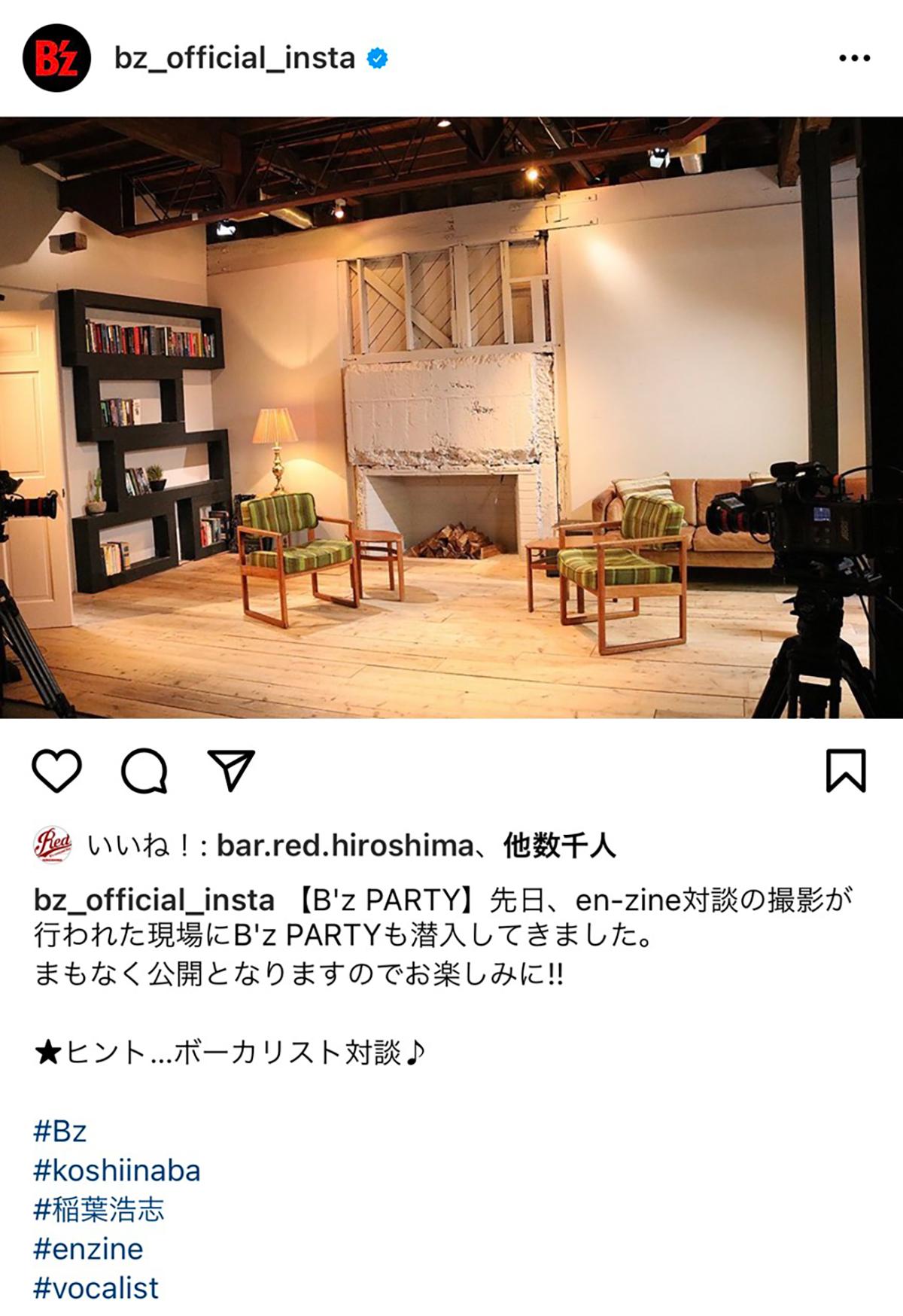 B'z公式Instagramで投稿された稲葉浩志「en-zine」対談企画の撮影現場の写真