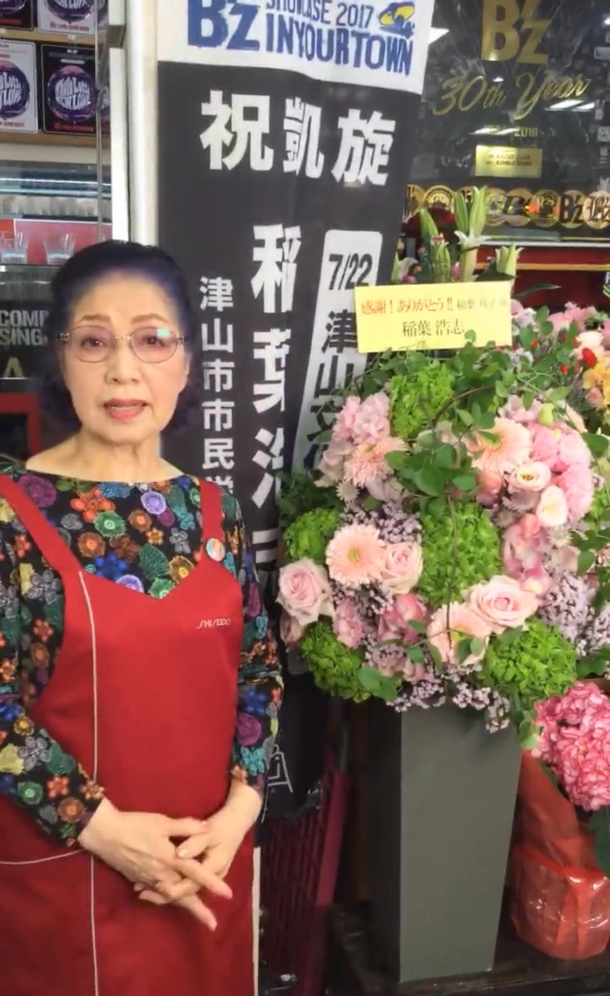 B'z稲葉浩志から贈られた「母の日」の花を紹介する母・邦子さんの写真