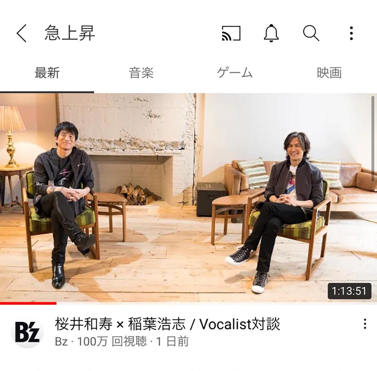 B'z稲葉浩志とMr.Children桜井和寿の対談動画がYouTube急上昇ランキング1位になっている画面