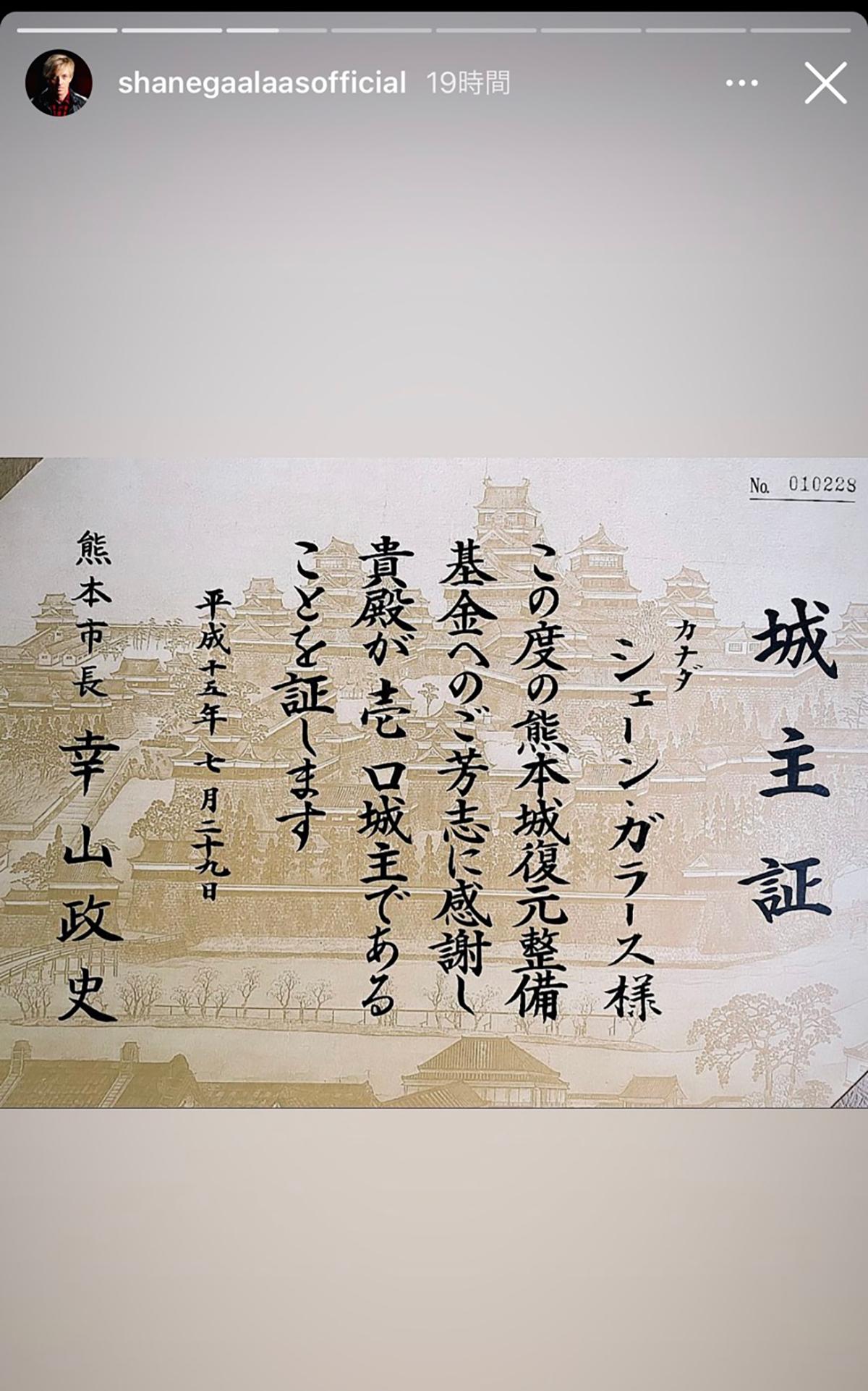 B'z元サポートドラマー・シェーン・ガラースの熊本城「一口城主」証の写真