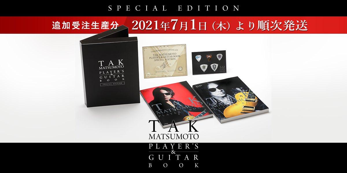 『TAK MATSUMOTO PLAYER'S & GUITAR BOOK SPECIAL EDITION』発送時期に関するお知らせ