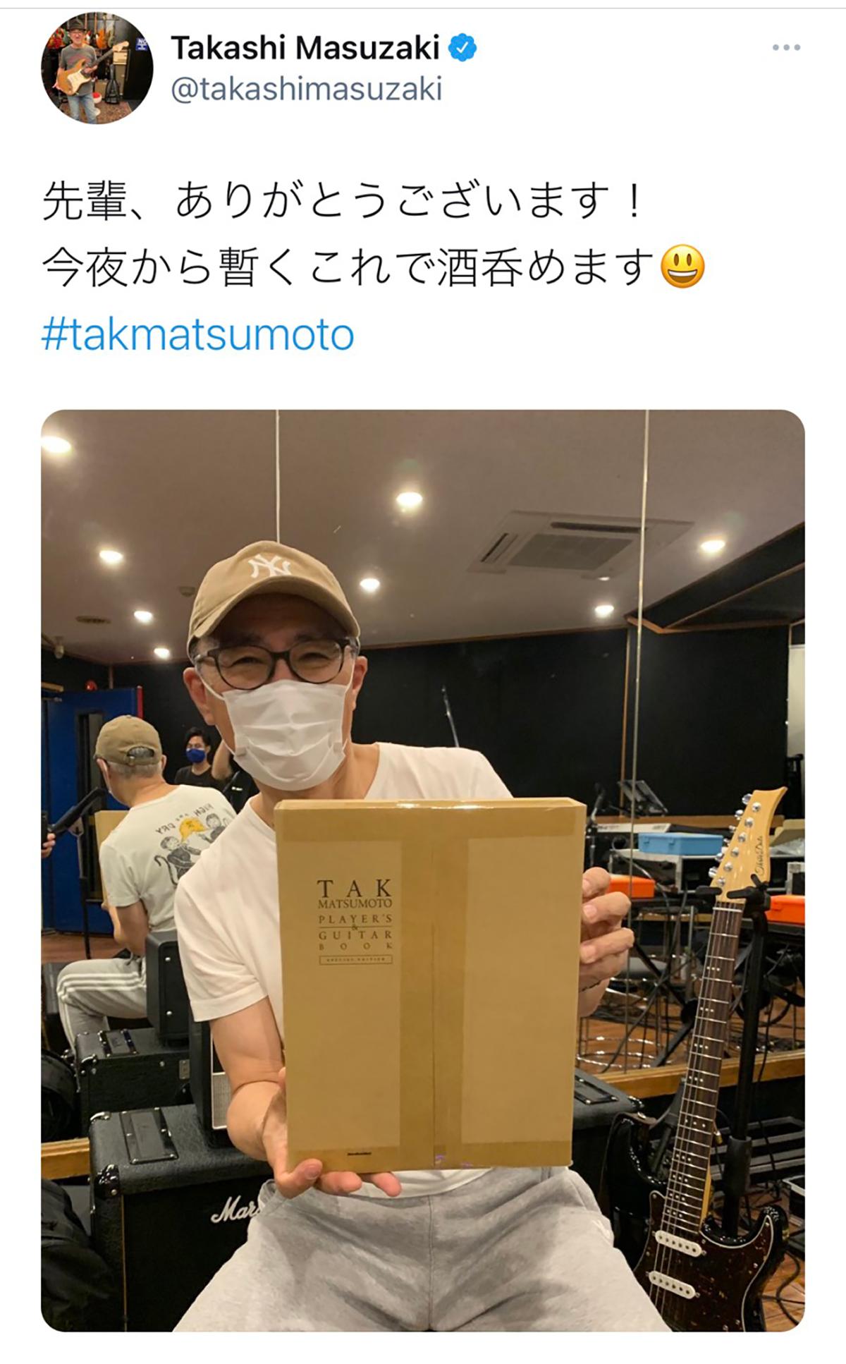 ギタリスト・増崎孝司が、B'z松本孝弘の書籍が到着したことを報告している写真