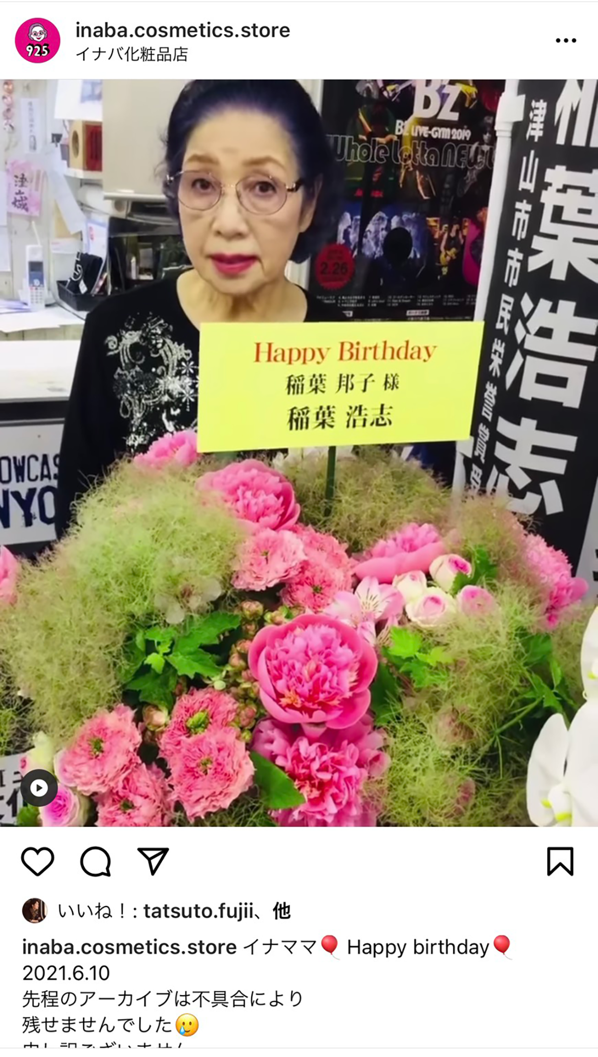 B'z稲葉浩志の母・邦子さんがお誕生日を迎えた日に行われたインスタライブ