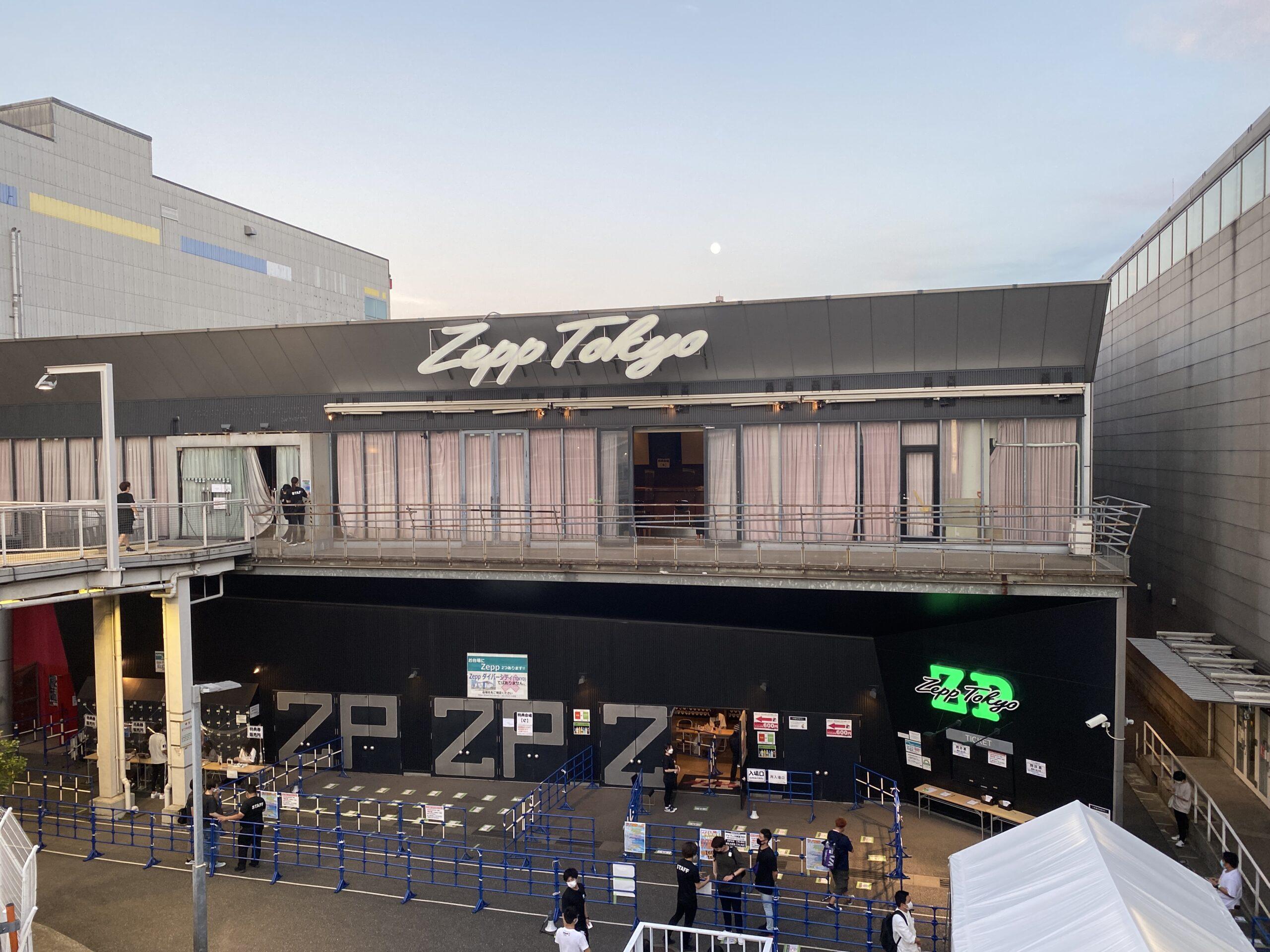 B'zも過去にライブ公演を行った「Zepp Tokyo」の外観写真