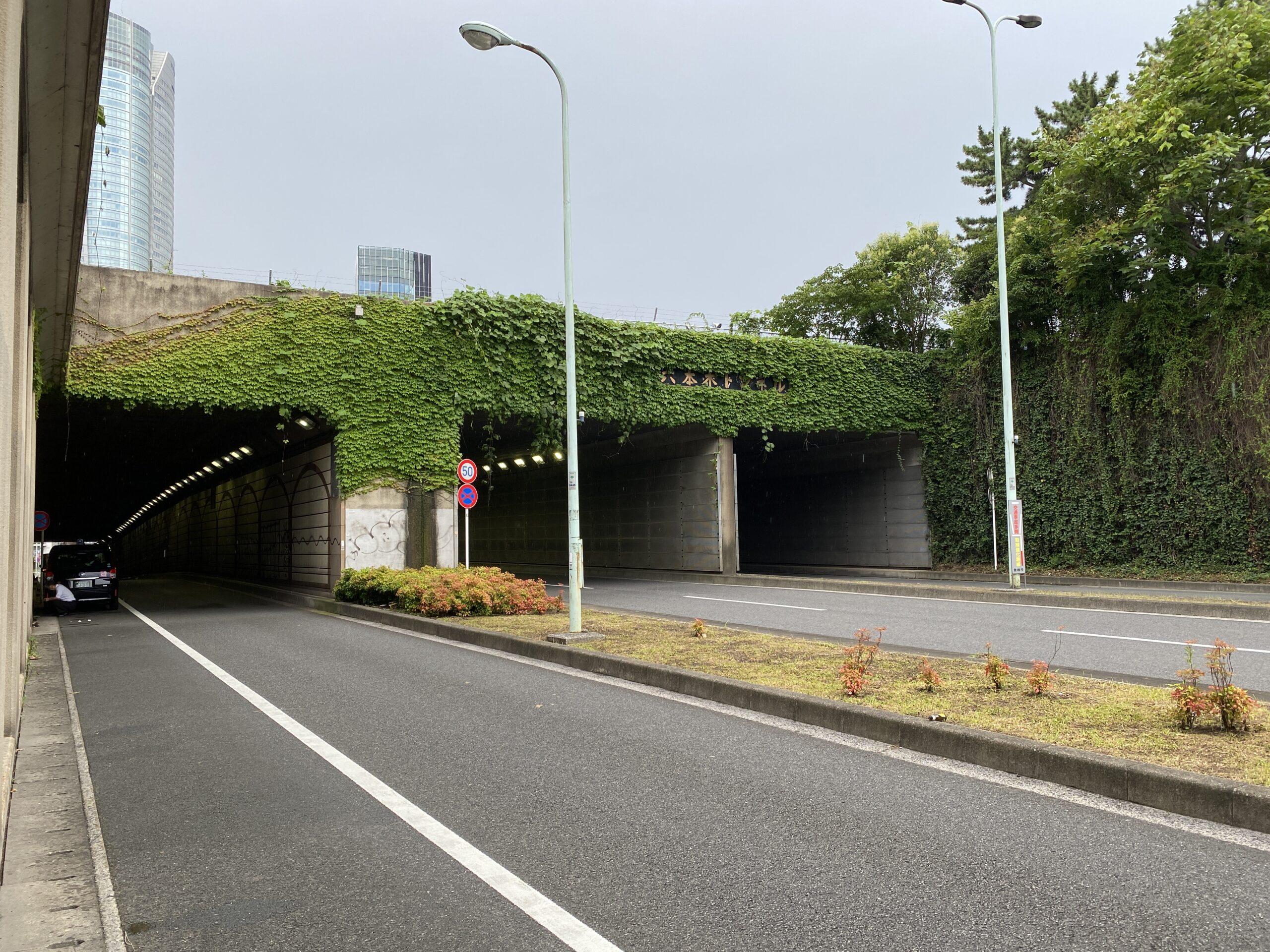 B'zが「Crazy Rendezvous」の排気音を録音した六本木トンネルの写真