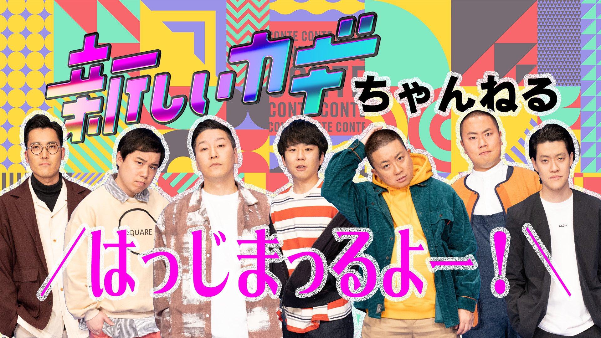 チョコプラ松尾がB'z「兵、走る」の発音に挑戦した『新しいカギ』の画像