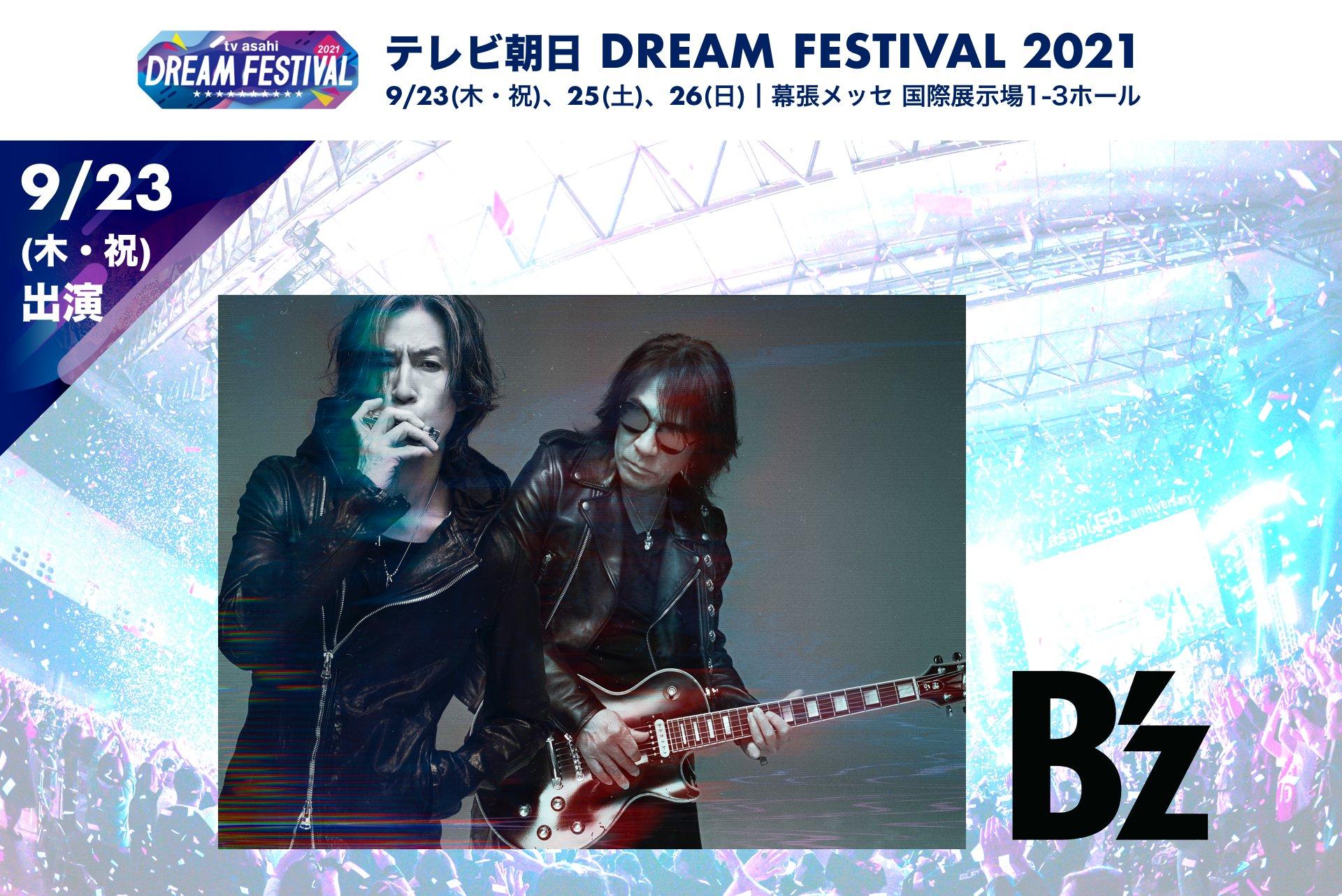 B'zの『テレビ朝日ドリームフェスティバル2021』出演決定を知らせる画像
