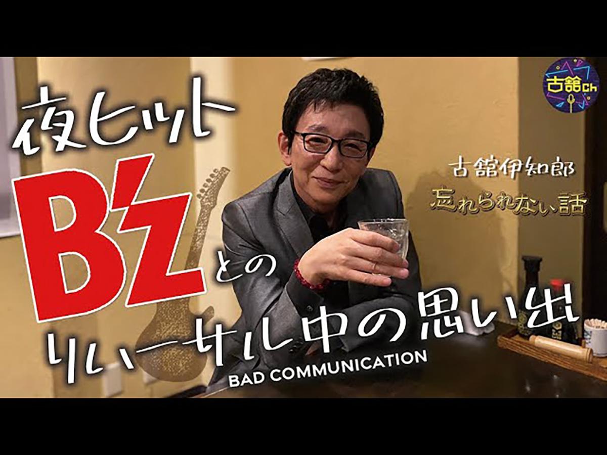 古舘伊知郎がB'zについて語る動画