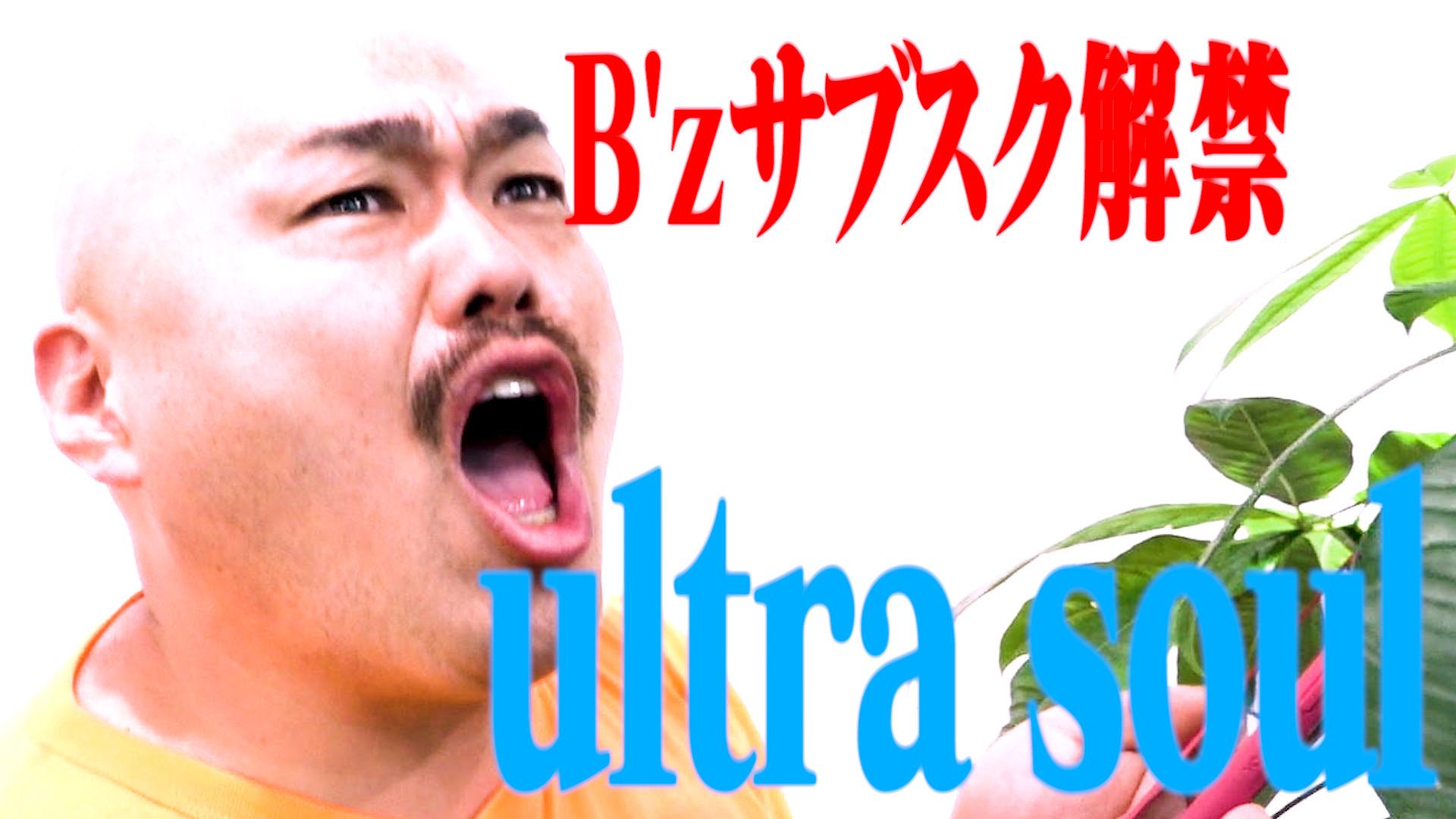 クロちゃんがB'z「ultra soul」を歌った動画