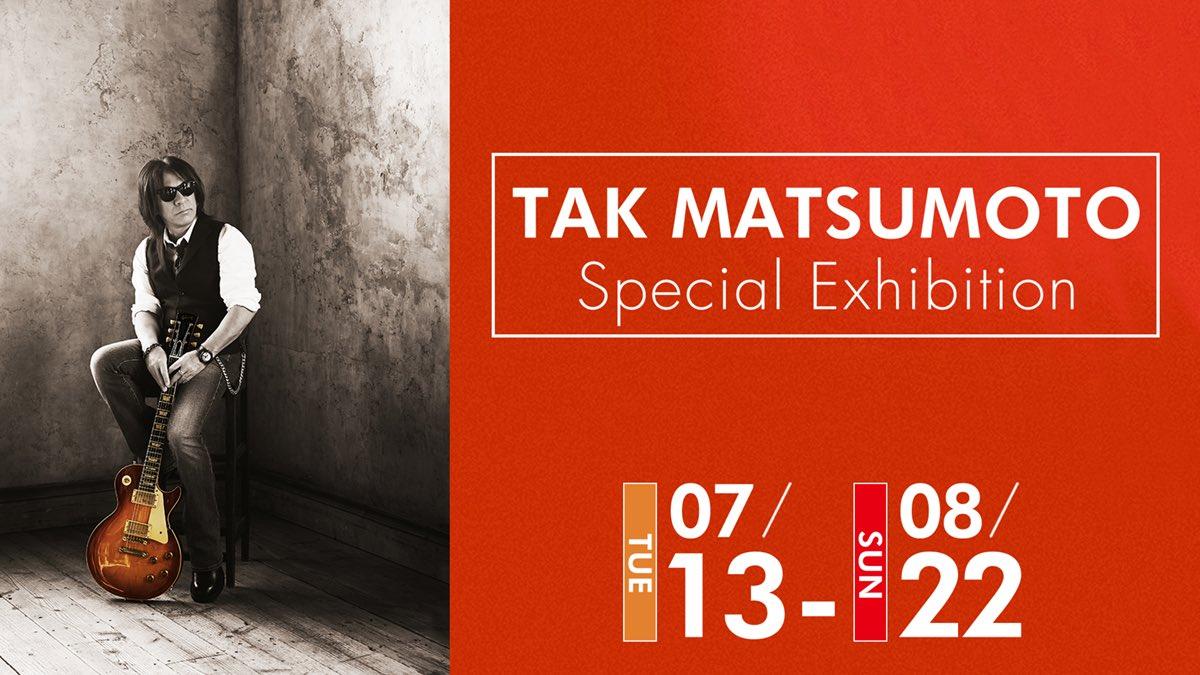 B'z松本孝弘「TAK MATSUMOTO Special Exhibition」のインフォメーション画像
