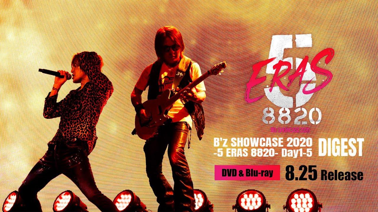 """B'zが公開した配信ライブの映像作品のダイジェスト映像『B'z """"5 ERAS"""" Day1-5 DIGEST』"""