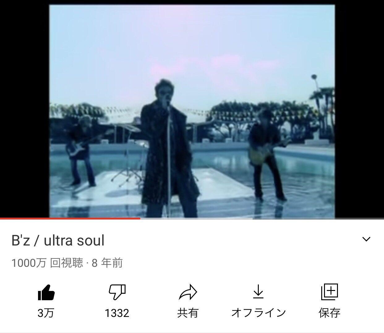 B'z公式YouTubeチャンネルで1000万回再生を達成した「ultra soul」ミュージックビデオの画像