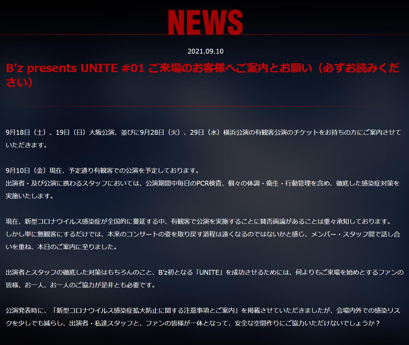 『B'z presents UNITE #01』の追加案内を行う公式サイトのインフォメーション